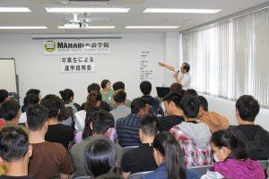 卒業生による進学説明会