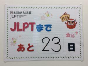 JLPT preparatory class starts