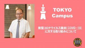 Học viện Ngoại ngữ MANABI Phân viện Tokyo ĐỐI ỨNG BỆNH VIÊM PHỔI CẤP DO VIRUS CORONA CHỦNG MỚI (COVID-19)