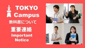 TOKYO Campus Notice to students whose address has changed