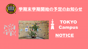 Notice of the end of term and the start of the semester MANABI Japanese Languages institute tokyo