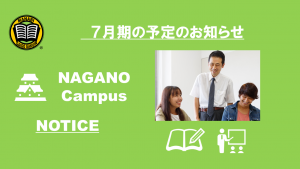 Announcement: Staggered school hours  Nagano campus, MANABI Japanese Language Institute, July 9, 2020