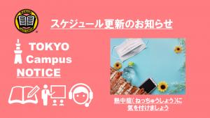 MANABI Language Institute Tokyo Campus  Schedule Update