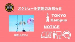 TOKYO NOTICE 2020 08 27