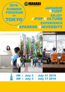 Toyko Campus Summer prodram flyer