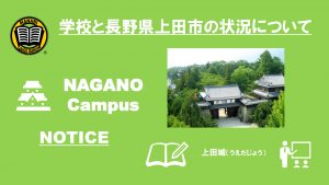 September 15 Notification regarding the current situation of Nagano Campus and Ueda City, Nagano Prefecture