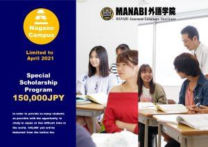 2021年4月長野校 特別獎學金制度