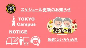 MANABI Japanese Language Institute Tokyo Campus  Schedule Update(2020/9/21-10/2)