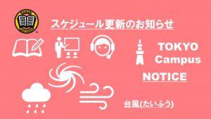 MANABI外語学院 東京校通知 2020年9月24日上課