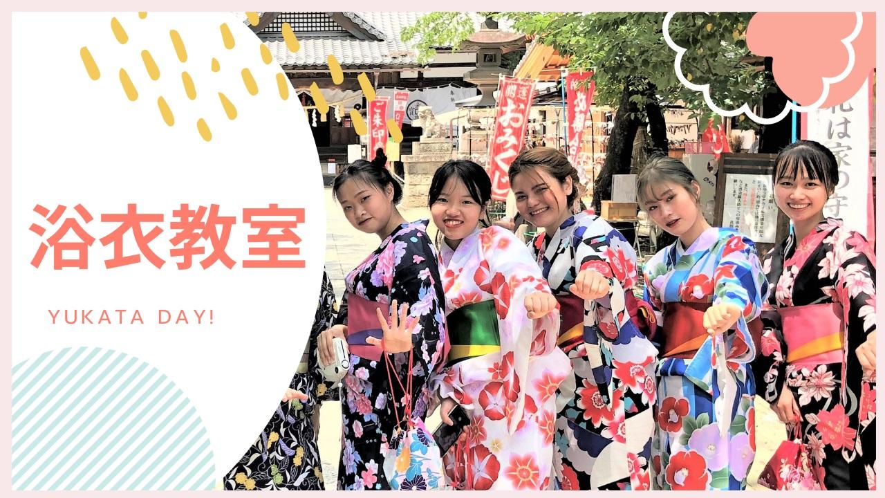 Yukata class at Nagano campus