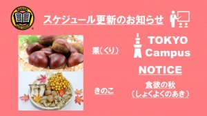 Notice of the start of the semester Tokyo Campus