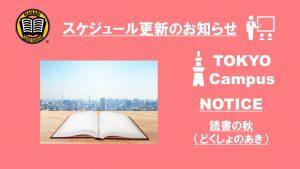 MANABI Japanese Language Institute Tokyo Campus  Schedule Update(2020/10/16-10/23)