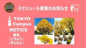 Tokyo Campus  Schedule Update(2020/10/26-10/30)