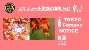 Tokyo Campus  Schedule Update(2020/11/2-11/6)