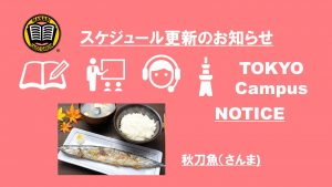 Tokyo Campus Notice of the end of term(2020/10/5-10/9)