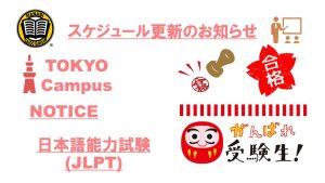 Tokyo Campus  Schedule Update(2020/11/30-12/04)