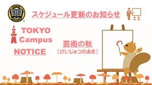 Tokyo Campus  Schedule Update(2020/11/16-11/20)