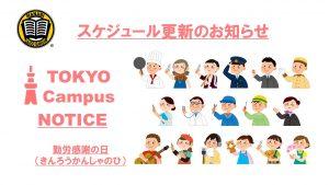 Tokyo Campus  Schedule Update(2020/11/23-11/27)