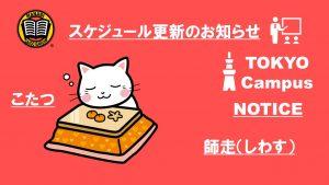 Tokyo Campus  Schedule Update(2020/12/07-12/11)