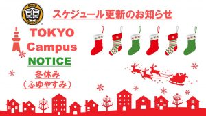 Tokyo Campus  Schedule Update(2020/12/21-12/25)