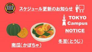 Tokyo Campus  Schedule Update(2020/12/14-12/18)