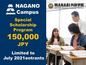 July 2021 NAGANO Campus Special Scholarship Program