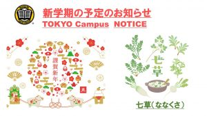 MANABI Japanese Language  Institute Tokyo Campus  New Term Schedule(2021/01/08-01/15)