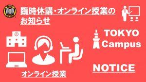 Tokyo Campus Schedule Update(2021/1/18-1/29)