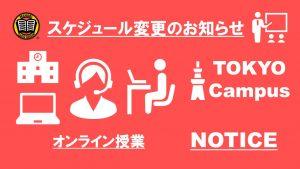 MANABI外語学院 東京校授業スケジュールの変更について