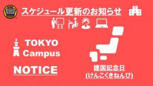 Tokyo Campus Schedule Update(2021/2/8-2/12)