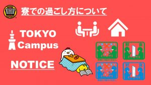 How to spend your time in your dormitory-Tokyo Campus