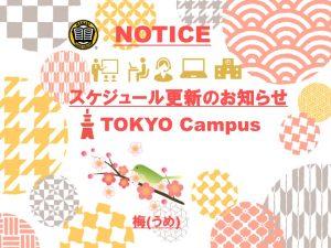 MANABI Tokyo Campus  Schedule Update(2021/2/15-2/19)