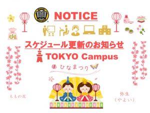 关于MANABI外语学院东京校来校日更新的通知(2021/3/1-3/5)