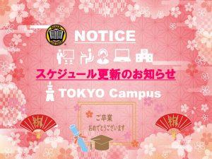 关于MANABI外语学院东京校来校日更新的通知(2021/3/8-3/12)
