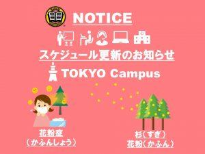 Tokyo Campus  Schedule Update(2021/3/15-3/19)