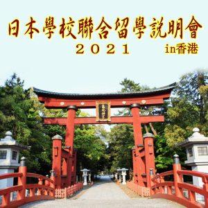 參加日本留學展(香港)的通知