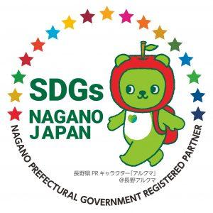 sdgsnagano logo arukuma