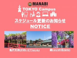 关于MANABI外语学院东京校来校日更新的通知(2021/4/12-4/16)