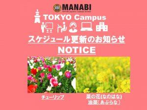 PHÂN VIỆN TOKYO THÔNG BÁO VỀ VIỆC THAY ĐỔI LỊCH ĐẾN TRƯỜNG(2021/4/19-4/23)