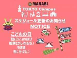TOKYO NOTICE TOP 20210422