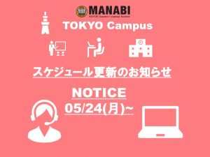 关于MANABI外语学院东京校来校日更新的通知(2021/5/24-5/28)
