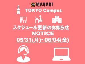 关于MANABI外语学院东京校来校日更新的通知(2021/5/31-6/4)