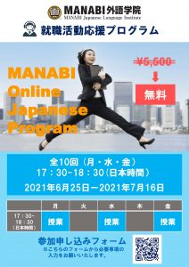 photo of online job hunting program June 2021