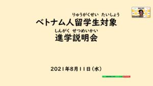 บรรยายการศึกษาต่อสำหรับนักเรียนเวียดนาม สาขาโตเกียว