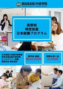 flyer_tokuteiginou_JP