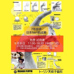 art university prep program free traial lesson flyer