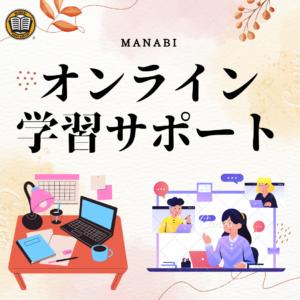 เกี่ยวกับการจัดตั้งของช่องทางติดต่อสอบถามการเรียนออนไลน์ MANABI