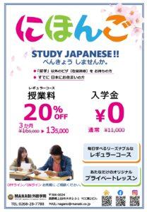 โรงเรียนสอนภาษาญี่ปุ่น MANABI สาขานากาโนะ เปิดรับสมัครนักเรียนใหม่สำหรับภาคเรียนเดือนตุลาคม ปี2021