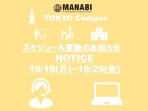 อัพเดทกำหนดการวิทยาเขต MANABI โตเกียว (2021/10/18-10/29)